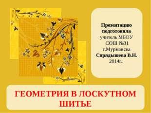 ГЕОМЕТРИЯ В ЛОСКУТНОМ ШИТЬЕ Презентацию подготовила учитель МБОУ СОШ №31 г.Му