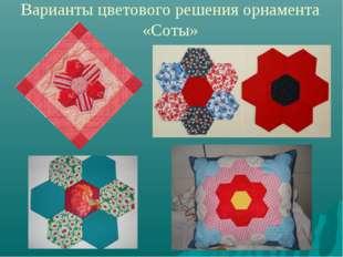 Варианты цветового решения орнамента «Соты»