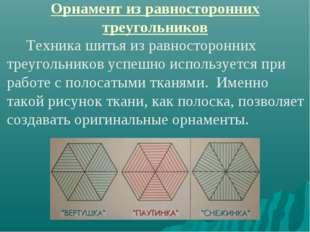 Орнамент из равносторонних треугольников Техника шитья из равносторонних треу