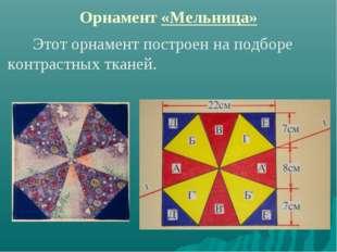 Орнамент «Мельница» Этот орнамент построен на подборе контрастных тканей.