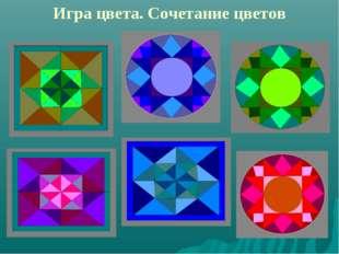 Игра цвета. Сочетание цветов