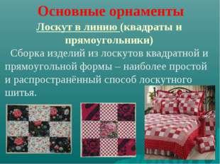Основные орнаменты Лоскут в линию (квадраты и прямоугольники) Сборка изделий