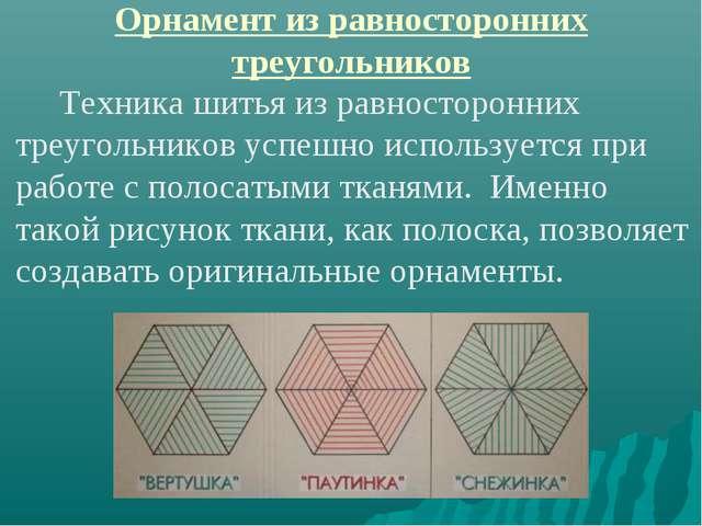 Орнамент из равносторонних треугольников Техника шитья из равносторонних треу...