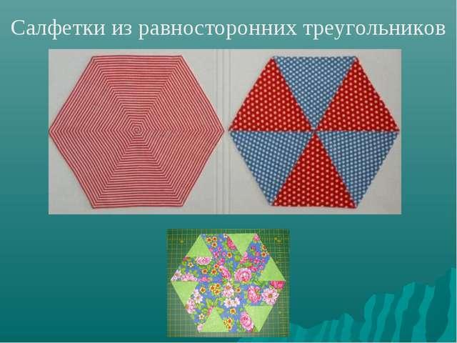 Салфетки из равносторонних треугольников