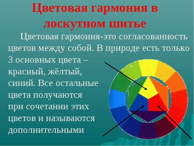Цветовая гармония в лоскутном шитье Цветовая гармония-это согласованность цве...