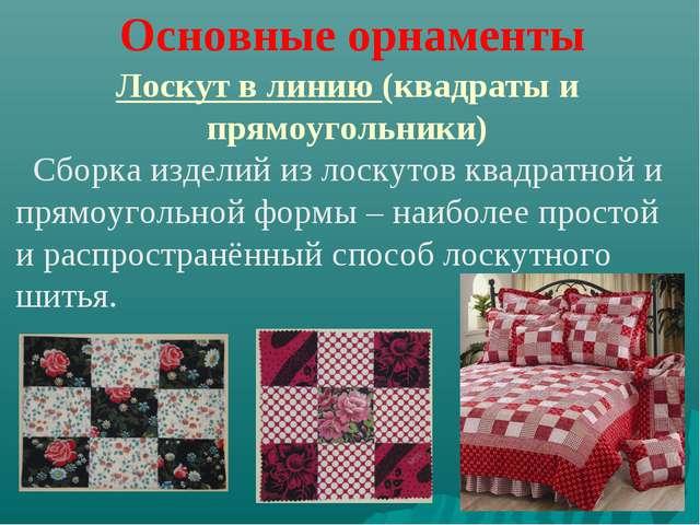 Основные орнаменты Лоскут в линию (квадраты и прямоугольники) Сборка изделий...