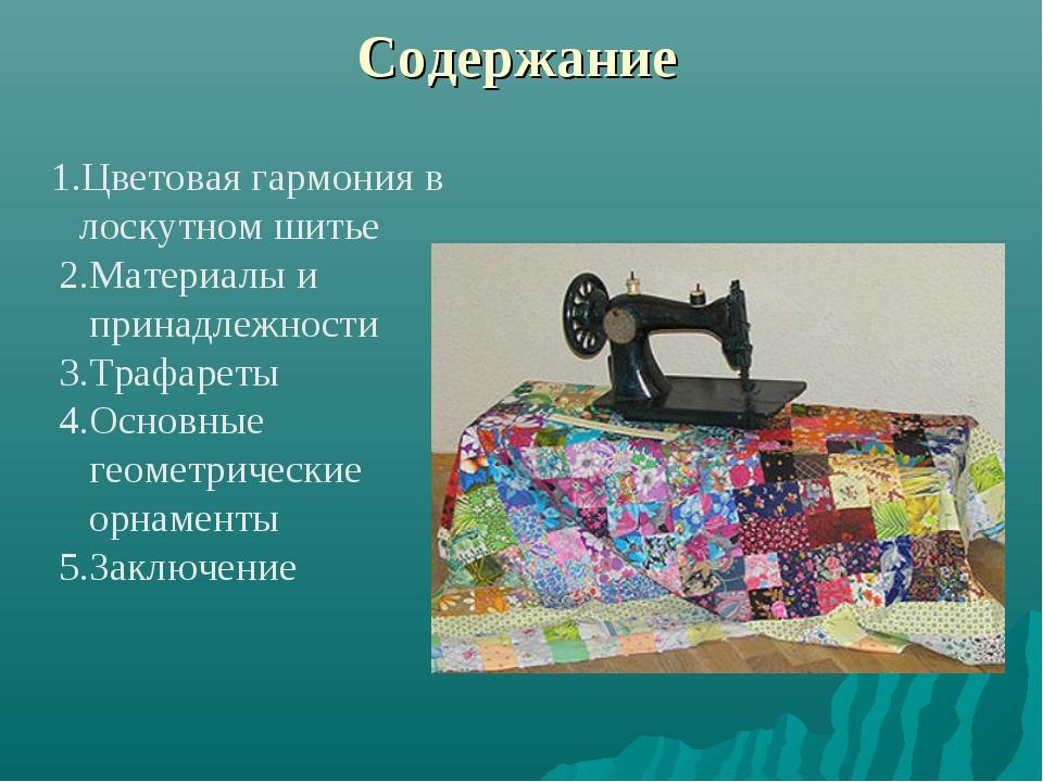 1.Цветовая гармония в лоскутном шитье 2.Материалы и принадлежности 3.Трафаре...