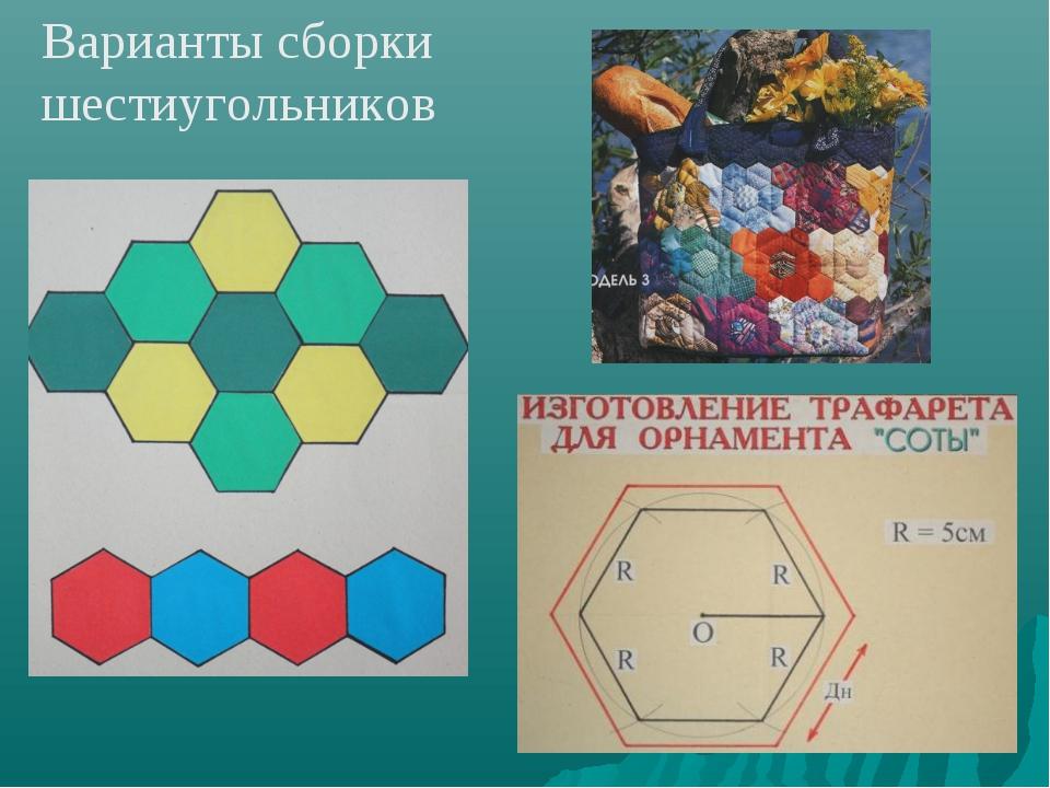 Варианты сборки шестиугольников