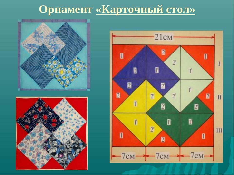 Орнамент «Карточный стол»