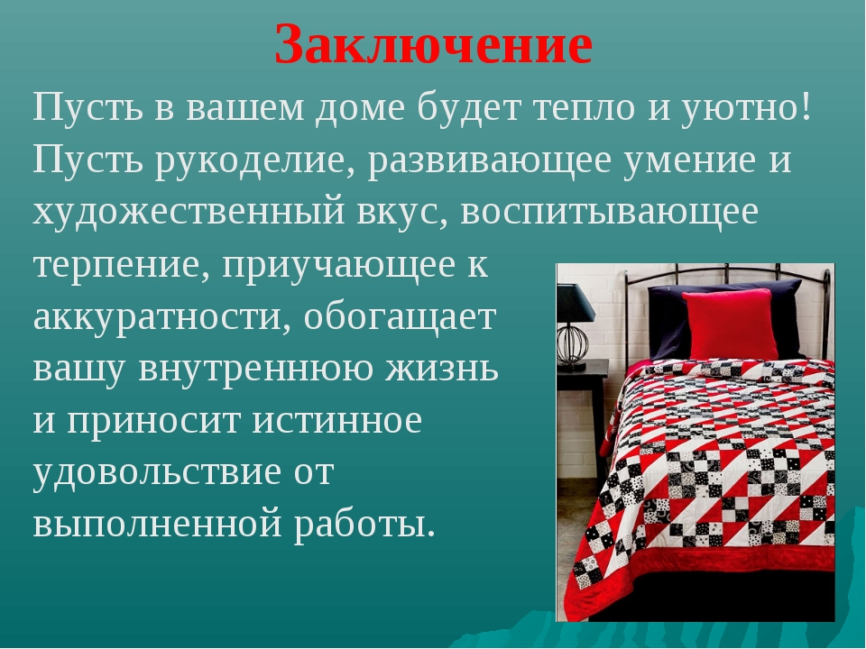 Заключение Пусть в вашем доме будет тепло и уютно! Пусть рукоделие, развивающ...