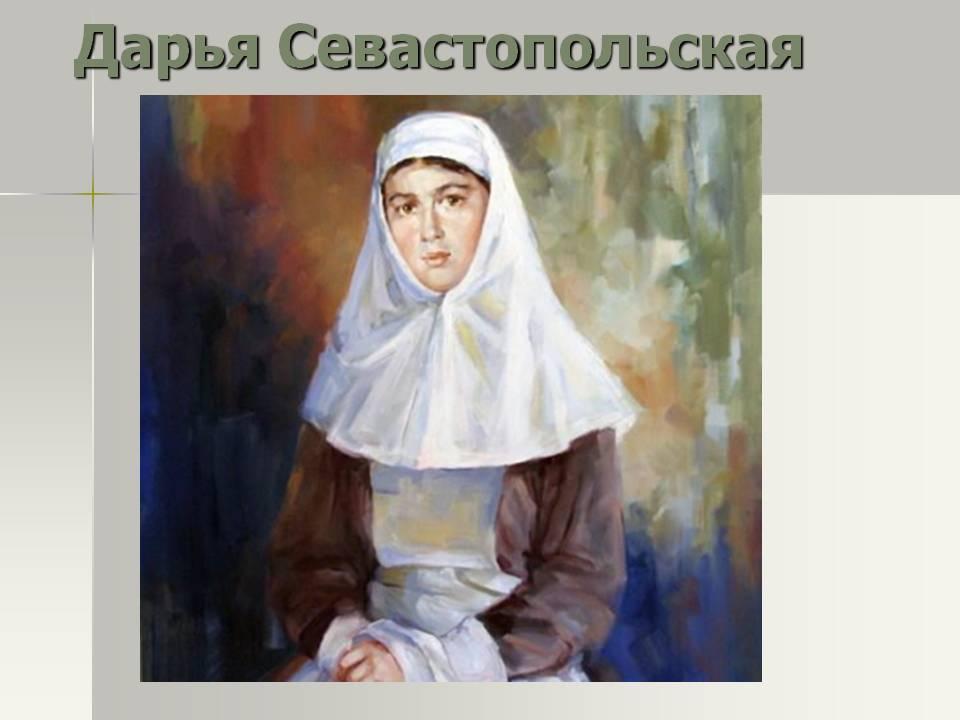 Дарья Севастопольская - Картинка 15156/17