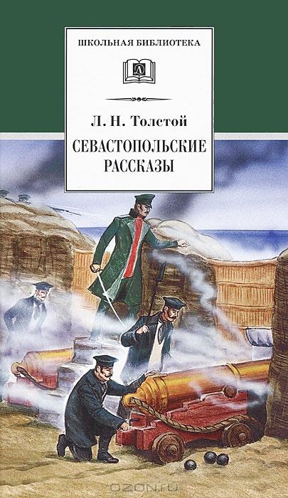 Севастопольские рассказы в интернет магазине