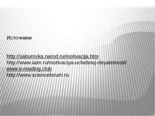 Источники http://saburovka.narod.ru/motivacija.htm http://www.iaim.ru/motivac