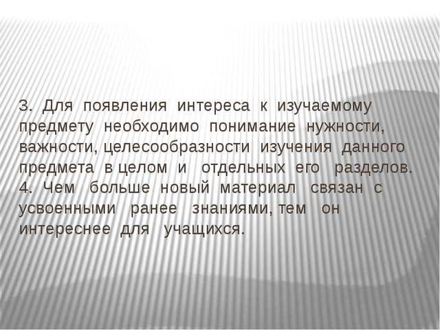 3. Для появления интереса к изучаемому предмету необходимо понимание нужности...