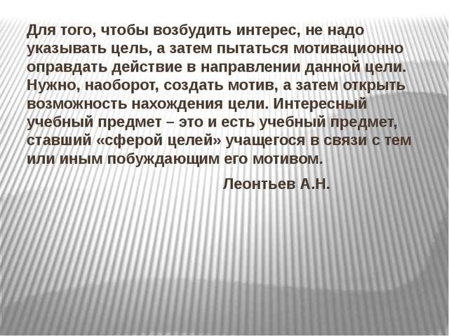 Для того, чтобы возбудить интерес, не надо указывать цель, а затем пытаться м...