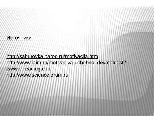 Источники http://saburovka.narod.ru/motivacija.htm http://www.iaim.ru/motivac...
