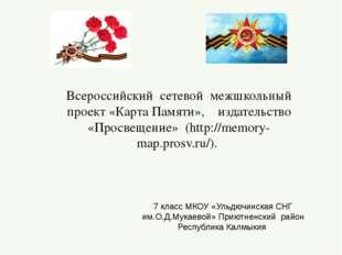 Всероссийский сетевой межшкольный проект «Карта Памяти», издательство «Просве