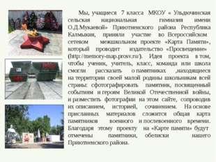 Мы, учащиеся 7 класса МКОУ « Ульдючинская сельская национальная гимназия имен