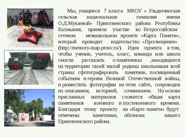Мы, учащиеся 7 класса МКОУ « Ульдючинская сельская национальная гимназия имен...