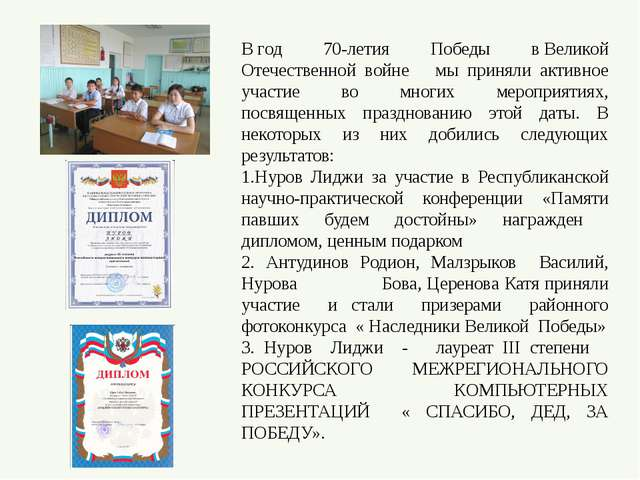 Вгод 70-летия Победы вВеликой Отечественной войне мы приняли активное участ...