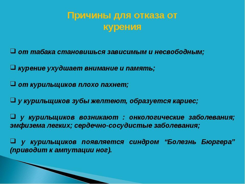 Причины для отказа от курения от табака становишься зависимым и несвободным;...