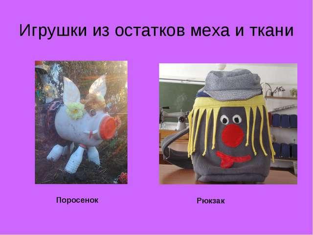 Игрушки из остатков меха и ткани Рюкзак Поросенок