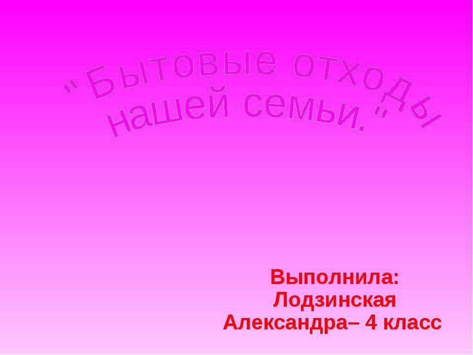 Выполнила: Лодзинская Александра– 4 класс