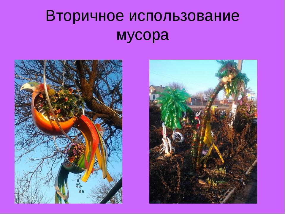 Вторичное использование мусора Ваза для цветов