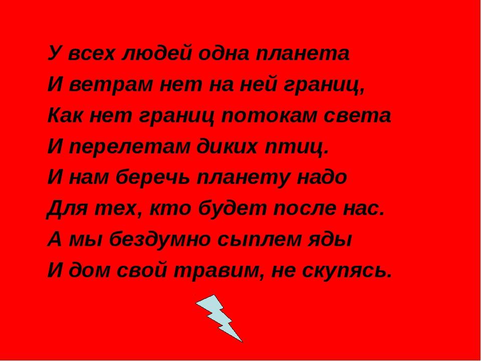 У всех людей одна планета И ветрам нет на ней границ, Как нет границ поток...