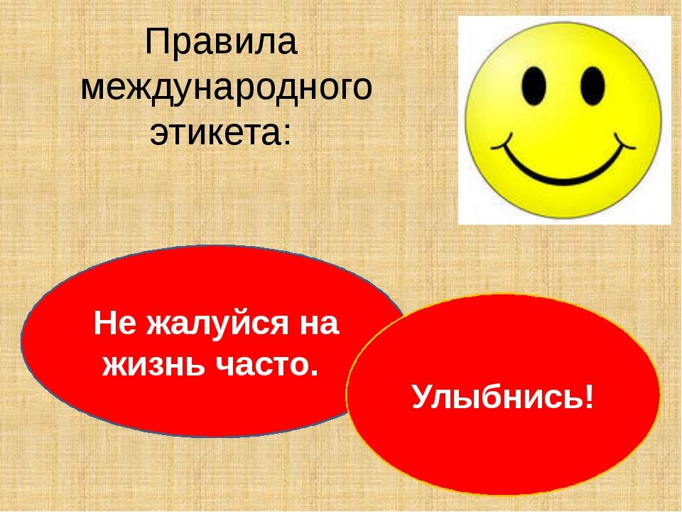 Правила международного этикета: Не жалуйся на жизнь часто. Улыбнись!