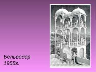 Бельведер 1958г.