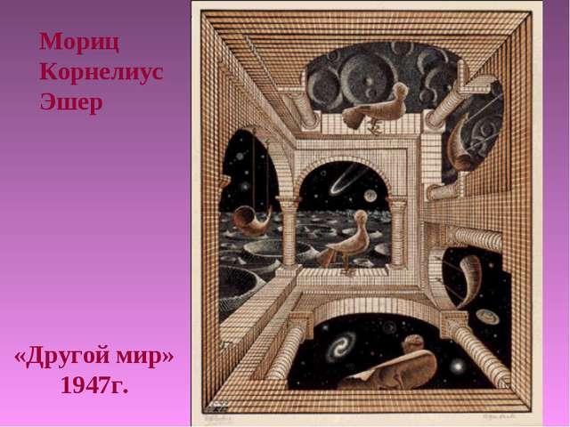 «Другой мир» 1947г. Мориц Корнелиус Эшер