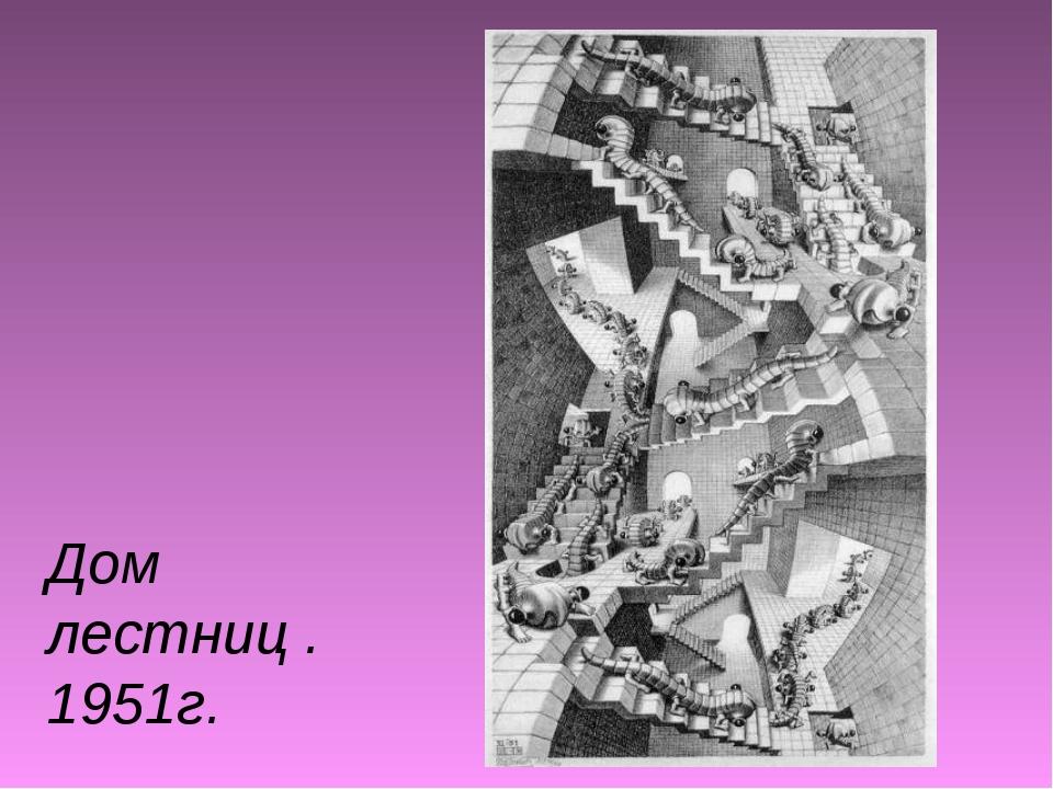 Дом лестниц . 1951г.