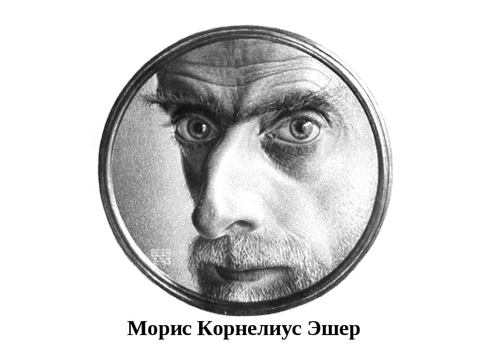 Морис Корнелиус Эшер