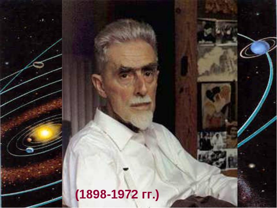 (1898-1972 гг.)
