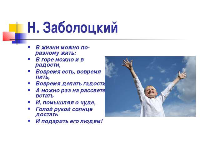 Н. Заболоцкий В жизни можно по-разному жить: В горе можно и в радости, Воврем...