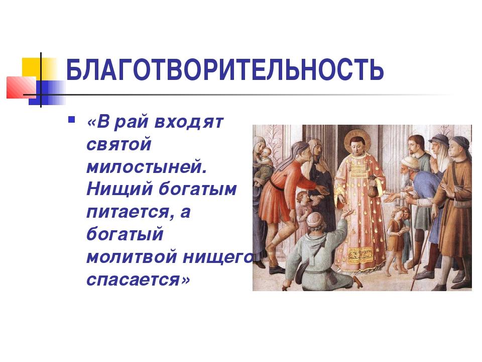 БЛАГОТВОРИТЕЛЬНОСТЬ «В рай входят святой милостыней. Нищий богатым питается,...