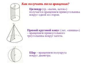 Цилиндр (гр. «валик, каток») получается вращением прямоугольника вокруг одной