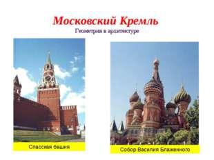 Московский Кремль Геометрия в архитектуре Собор Василия Блаженного Спасская
