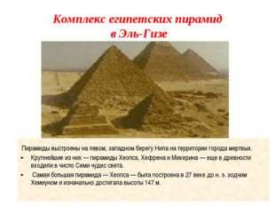 * Комплекс египетских пирамид в Эль-Гизе Пирамиды выстроены на левом, западно