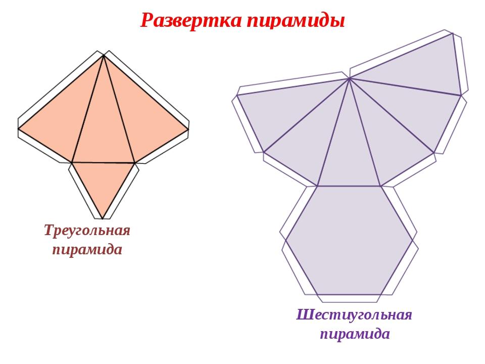 Как сделать из картона шестиугольник