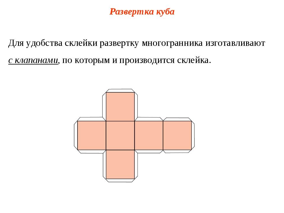 Развертка куба Для удобства склейки развертку многогранника изготавливают с к...
