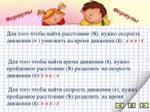 Для того чтобы найти расстояние (S), нужно скорость движения (v ) умножить на