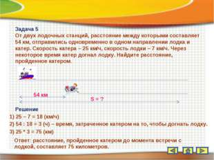 Задача 5 От двух лодочных станций, расстояние между которыми составляет 54 км