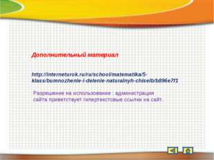 Дополнительный материал http://interneturok.ru/ru/school/matematika/5-klass/b