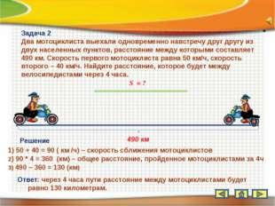 Задача 2 Два мотоциклиста выехали одновременно навстречу друг другу из двух н