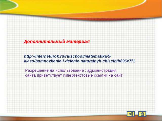 Дополнительный материал http://interneturok.ru/ru/school/matematika/5-klass/b...