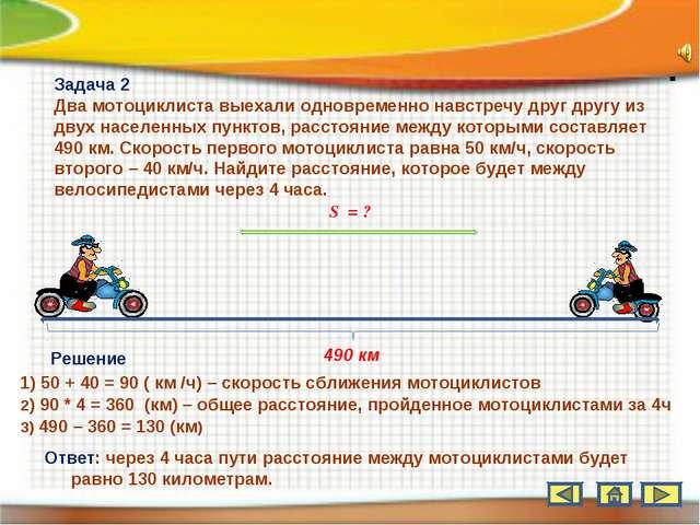 Задача 2 Два мотоциклиста выехали одновременно навстречу друг другу из двух н...
