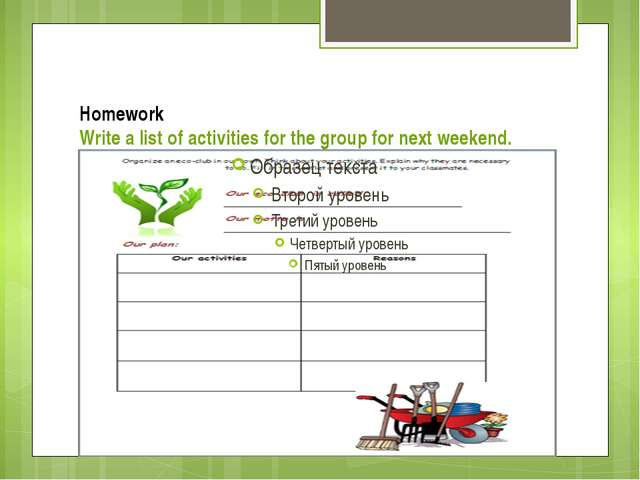 Homework Write a list of activities for the group for next weekend.