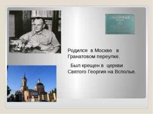Родился в Москве в Гранатовом переулке. Был крещен в церкви Святого Георгия
